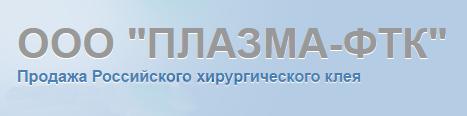 Российский инновационный, полностью органический клей-герметик