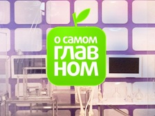 Команда компании «Биочип» в эфире канала «Россия 1»